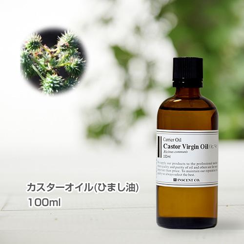 カスターオイル(ヒマシ油)[未精製] 100ml  (キャスターオイル/ひまし油)  キャリアオイル ( 植物油 / ベースオイル )