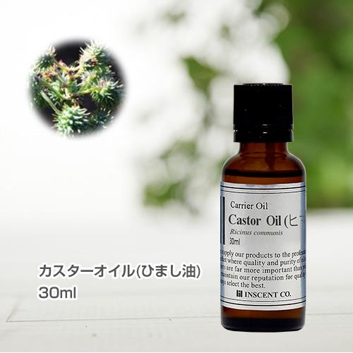 カスターオイル(ヒマシ油) 精製 (クリア) 30ml (キャスターオイル/ひまし油) キャリアオイル ( 植物油 / ベースオイル )