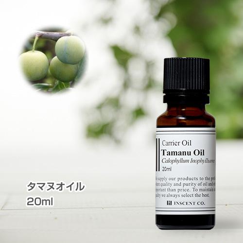 タマヌオイル[未精製] 20ml(カロフィラムオイル) キャリアオイル ( 植物油 / ベースオイル )