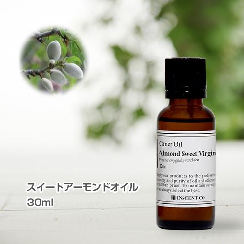 スイートアーモンドオイル[未精製] 30ml キャリアオイル ( 植物油 / ベースオイル )