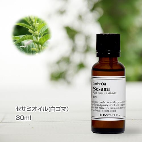 セサミオイル(白ゴマ)[未精製] 30ml キャリアオイル ( 植物油 / ベースオイル )