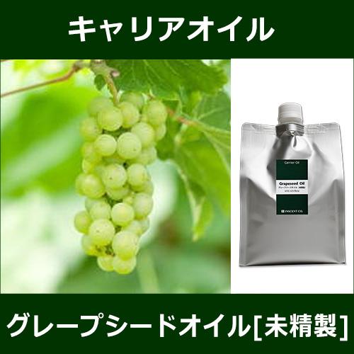 グレープシードオイル[未精製] 1000ml~キャリアオイル(植物油/ベースオイル)~(※アルミパック入り)  【IST】