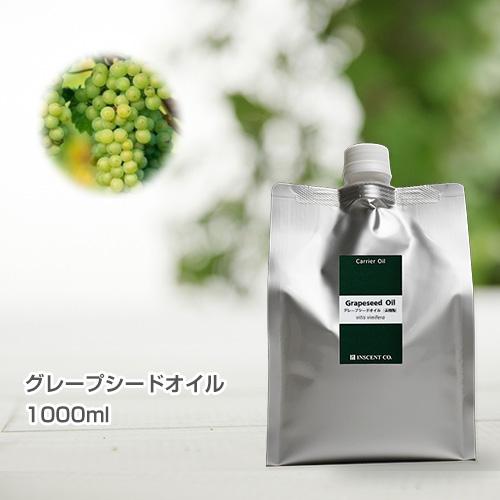 グレープシードオイル[未精製] 1000ml (※アルミパック入り) キャリアオイル ( 植物油 / ベースオイル ) 【IST】
