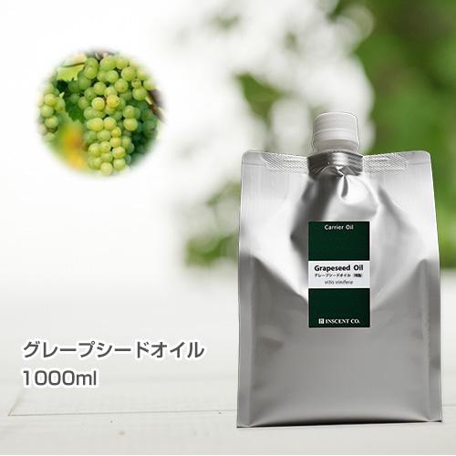 グレープシードオイル[精製] 1000ml (※アルミパック入り) キャリアオイル ( 植物油 / ベースオイル )