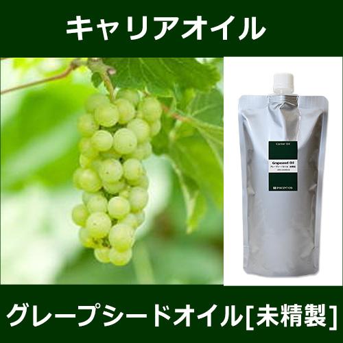 グレープシードオイル[未精製] 500ml~キャリアオイル(植物油/ベースオイル)~(※アルミパック入り)  【IST】