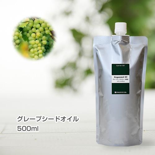 グレープシードオイル[未精製] 500ml (※アルミパック入り) キャリアオイル ( 植物油 / ベースオイル ) 【IST】