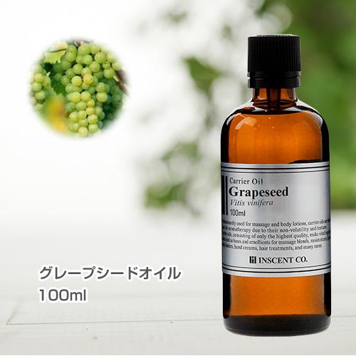 グレープシードオイル[未精製] 100ml キャリアオイル ( 植物油 / ベースオイル )