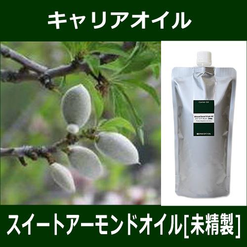 スイートアーモンドオイル[未精製] 500ml~キャリアオイル(植物油/ベースオイル)~(※アルミパック入り) 【IST】