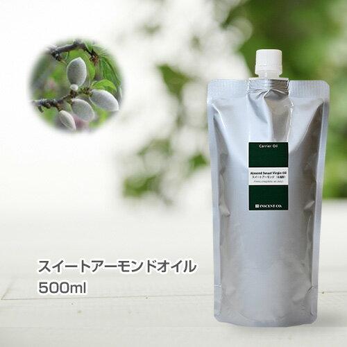 スイートアーモンドオイル[未精製] 500ml (※アルミパック入り) キャリアオイル ( 植物油 / ベースオイル ) 【IST】