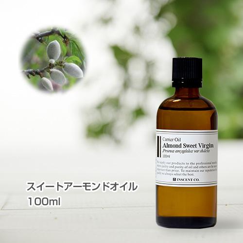 スイートアーモンドオイル[未精製] 100ml キャリアオイル ( 植物油 / ベースオイル )