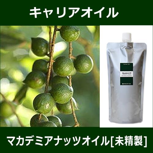 マカデミアナッツオイル[未精製] 500ml~キャリアオイル(植物油/ベースオイル)~(※アルミパック入り) 【IST】