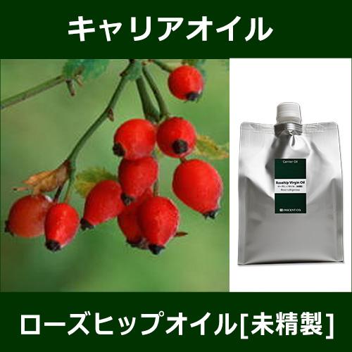 ローズヒップオイル[未精製] 1000ml ~キャリアオイル(植物油/ベースオイル)~ (※アルミパック入り) 【IST】