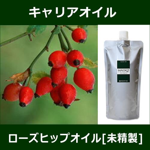 ローズヒップオイル[未精製] 500ml ~キャリアオイル(植物油/ベースオイル)~ (※アルミパック入り) 【IST】