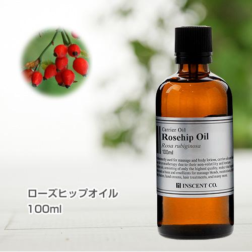 ローズヒップオイル[未精製] 100ml(中栓付黒キャップ) キャリアオイル ( 植物油 / ベースオイル )