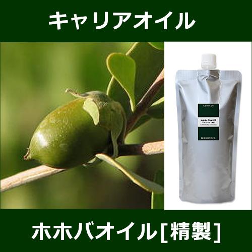 ホホバオイル[精製(クリア)] 500ml~キャリアオイル(植物油/ベースオイル)~(※アルミパック入り) 【IST】