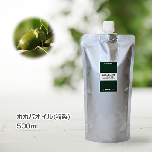 ホホバオイル[精製(クリア)] 500ml (※アルミパック入り) キャリアオイル ( 植物油 / ベースオイル )
