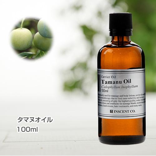 タマヌオイル[未精製] 100ml(カロフィラムオイル) キャリアオイル ( 植物油 / ベースオイル )