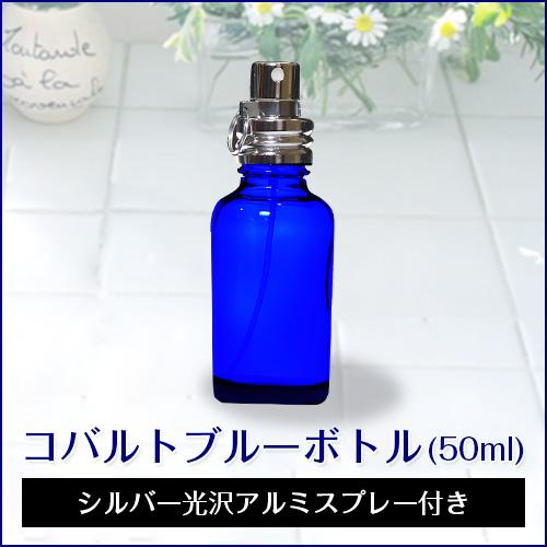 【新品(1本)】ご奉仕価格セール コバルトブルーボトル(50ml) シルバー光沢アルミスプレー付