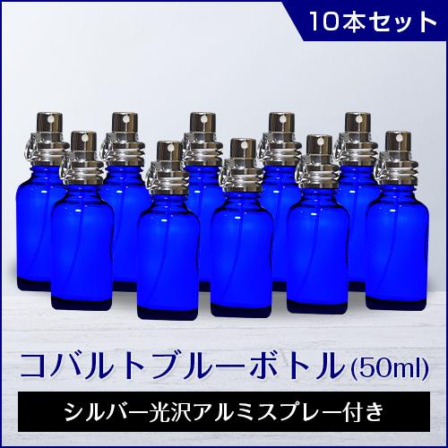 【新品(10本セット)】ご奉仕価格セール コバルトブルーボトル(50ml) シルバー光沢アルミスプレー付