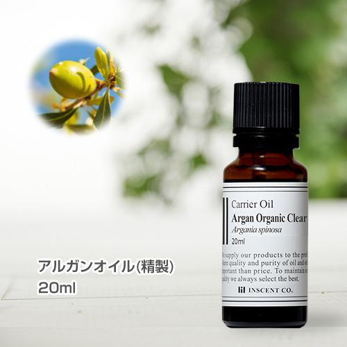 アルガンオイル(オーガニック)[精製/クリア] 20ml キャリアオイル ( 植物油 / ベースオイル ) 【IST】