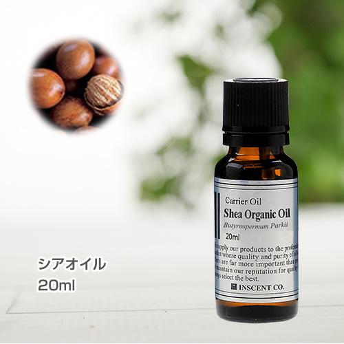 シアオイル[精製]  Shea Oil 20ml キャリアオイル ( 植物油 / ベースオイル )