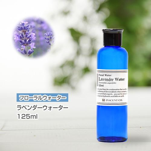 ラベンダーウォーター 125ml(ハイドロゾル / 芳香蒸留水) 【IST】