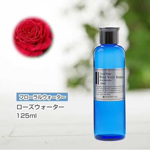 ローズウォーター 125ml(ハイドロゾル / 芳香蒸留水)