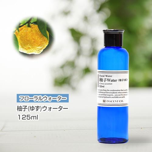 柚子(ゆず)ウォーター[柚子水] 125ml(ハイドロゾル / 芳香蒸留水) 【IST】