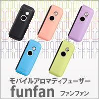 モバイルアロマディフューザー「ファンファン[funfan]」 【ACアダプター/オイルパッド付】【サイレントモード付】【保証書付】