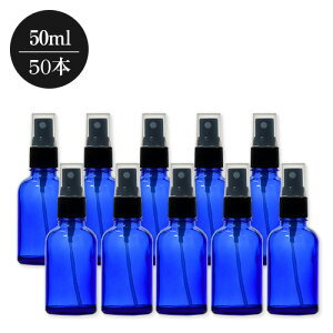 【新品(50本セット)】ご奉仕価格セール 青色ガラススプレーボトル(50ml)