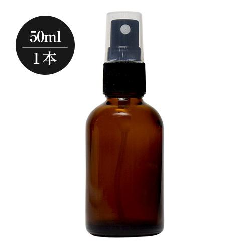 【新品(1本)】茶色ガラススプレーボトル 50ml