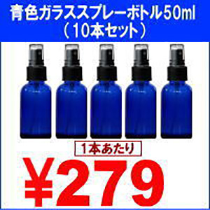 【新品(10本セット)】ご奉仕価格セール~53%OFF!! 青色ガラススプレーボトル(50ml)