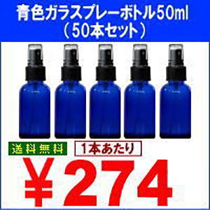 【送料無料】【新品(50本セット)】ご奉仕価格セール~54%OFF!! 青色ガラススプレーボトル(50m)