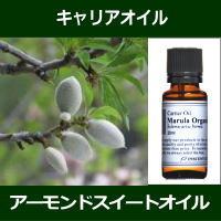 スイートアーモンドオイル[未精製] 30ml~キャリアオイル(植物油/ベースオイル)~ 【IST】