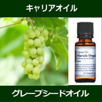 グレープシードオイル[未精製] 30ml~キャリアオイル(植物油/ベースオイル)~ 【IST】