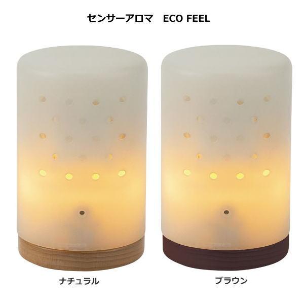 生活の木 センサーアロマ『エコフィール/ECO FEEL』【保証書付(6ヶ月)】