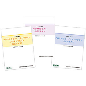 アロマテラピーインストラクター・アロマセラピストセット (アロマテラピーインストラクターとアロマセラピストの独自カリキュラムと共通カリキュラムのセット商品です) (公社)日本アロマ環境協会