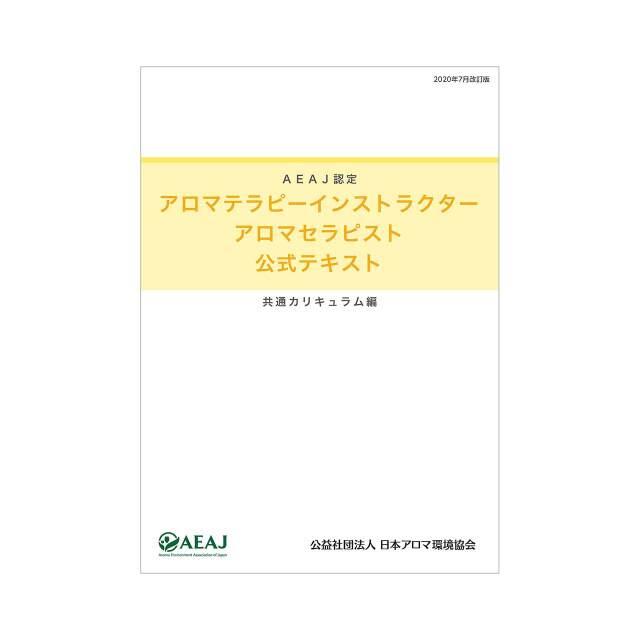 アロマテラピーインストラクター・アロマセラピスト 公式テキスト 共通カリキュラム編 (2020年7月改訂版) (公社)日本アロマ環境協会 [アロマ/検定/アロマテラピー検定]