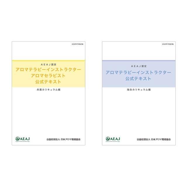 アロマテラピー インストラクター 資格 検定 公式テキスト 2冊セット(共通カリキュラム編・独自カリキュラム編) (2020年7月改訂版) 最新版 アロマ AEAJ 公益社団法人日本アロマ環境協会