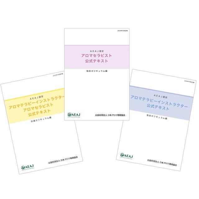 アロマテラピーインストラクター・アロマセラピストセット (2020年7月改訂版)  (アロマテラピーインストラクターとアロマセラピストの独自カリキュラムと共通カリキュラムのセット商品です) (公社)日本アロマ環境協会