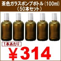 【新品(50本セット)/送料無料/ご奉仕品】 茶色ガラスポンプボトル(100ml)[白キャップ]