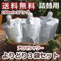 【送料無料/詰替用150mlパック】 アロマシャワー/150ml「よりどり3袋セット」