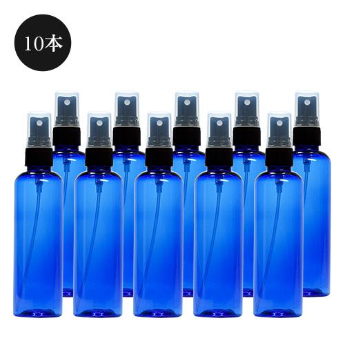 【新品(10本)】 青色PET スプレー (130ml) アロマ 容器)
