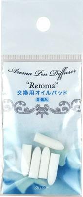 リロマ専用オイルパッド(5ヶ入り)