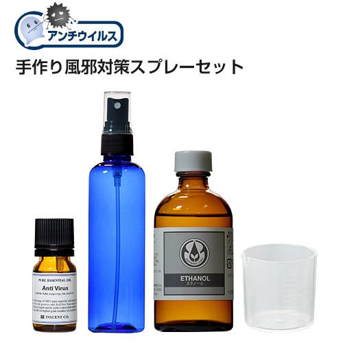 手作り 風邪対策スプレーセット お好きなオイルが選べます(10種/各10ml) 風邪予防 アロマスプレー