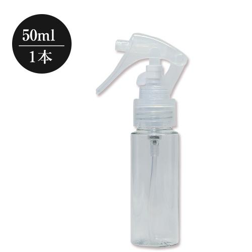 【新品(1本)】スプレー容器(トリガー)50ml