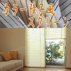 ロールアップ・スクリーン 「カラー障子風スクリーン」 巾88cmx丈約135cm
