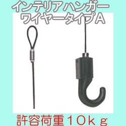 インテリアハンガーワイヤータイプA カラー:ブラック