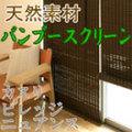 ロールアップ・バンブースクリーン 「カスリ・ビレッジ・ニュアンス」 巾176cx丈180cm