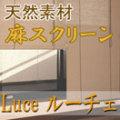 天然麻 ロールアップスクリーン 「ルーチェ」 巾88cx丈135cm